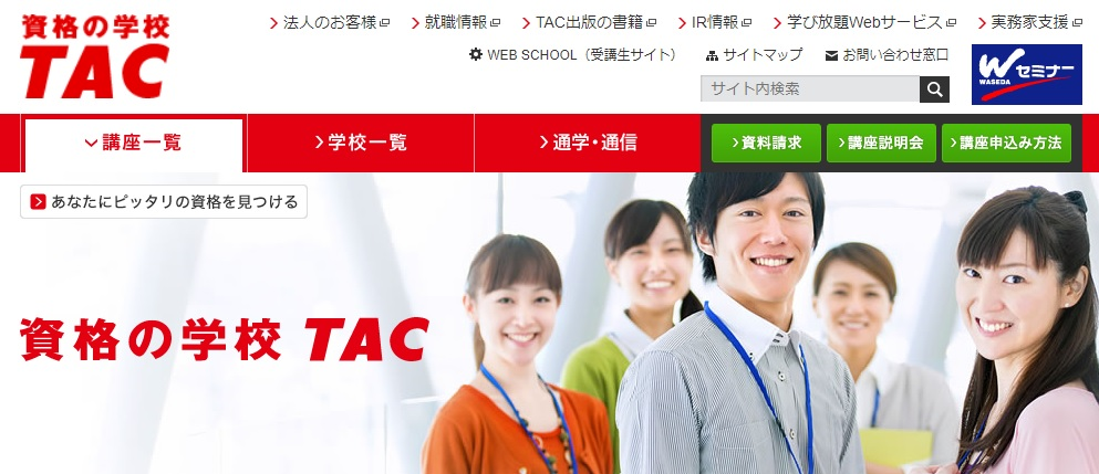 TAC中小企業診断士