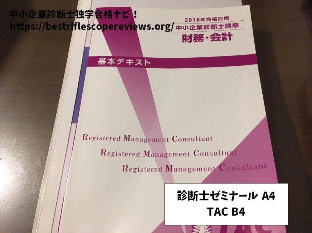 診断士ゼミナールはA4 TACはB4